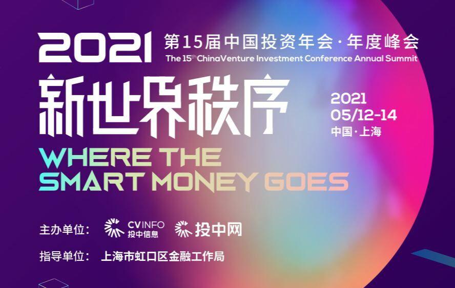 投中资本第15届中国投资年会