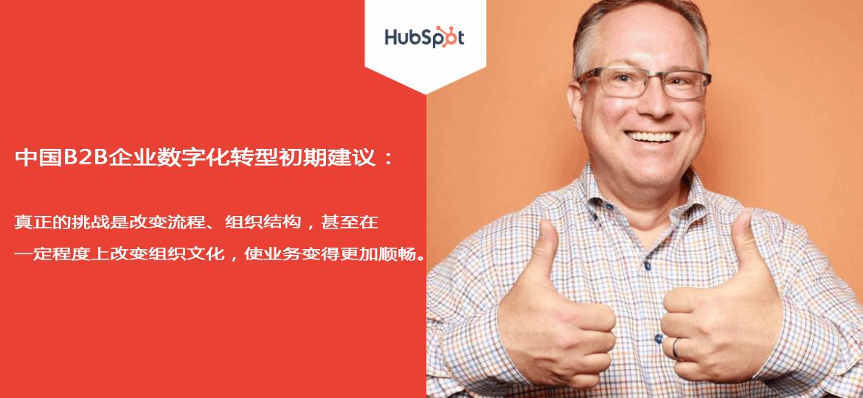 Hubspot对中国企业数字化转型建议